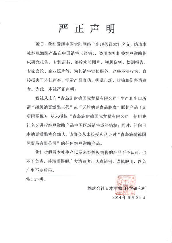 厳正声明(青島施耐徳国際貿易公司140625)-thumb-600x848